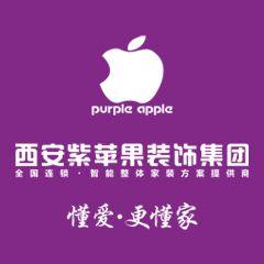 西安紫苹果