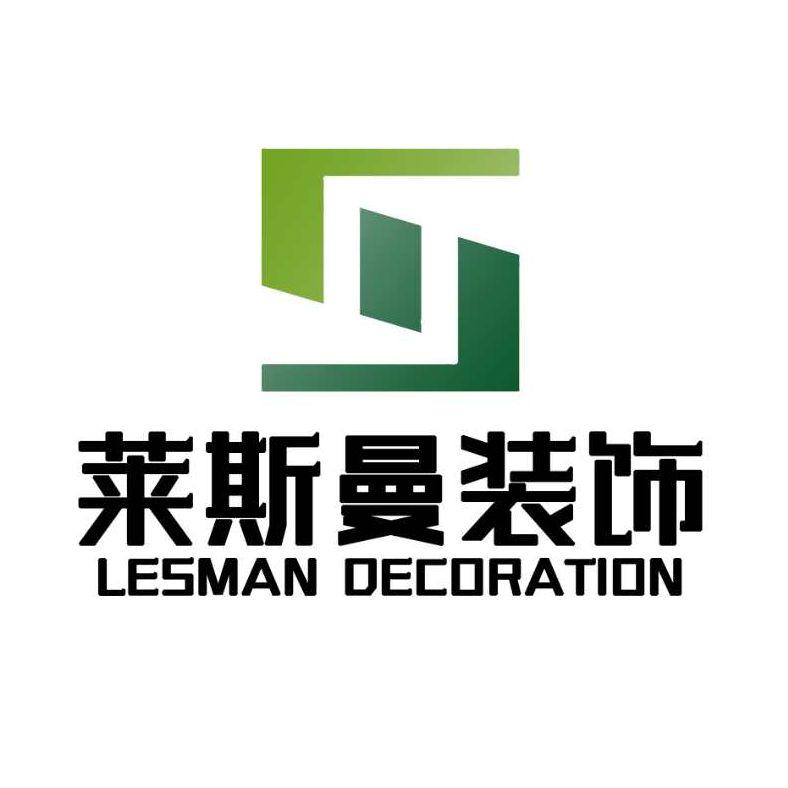 莱斯曼装饰