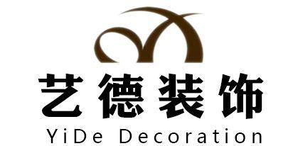 天津藝德裝飾工程有限公司