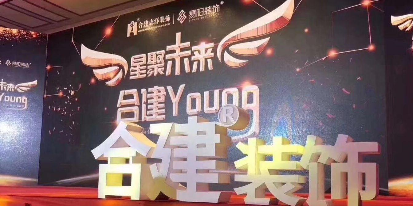 北京合建裝飾