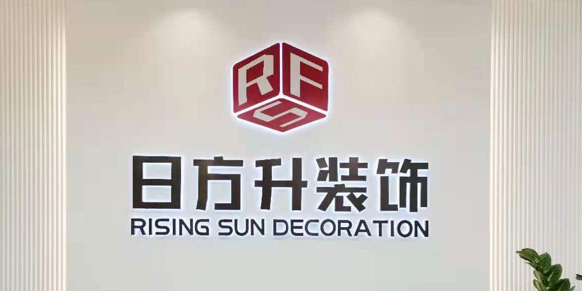 日方升装饰