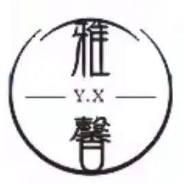 广州雅馨装饰