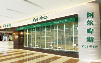 阿尔卑斯餐厅门面走廊设计图