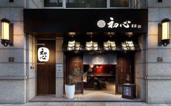 初心日式料理餐馆装修效果图