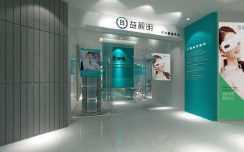益视明视光康复中心室内设计效果图
