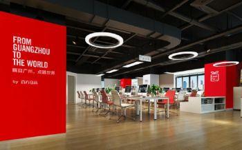 百方良品办公室2017室内工装装修效果图