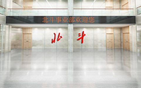 办公楼装修实景图
