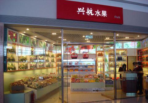 滨海新区水果超市工装装修效果图