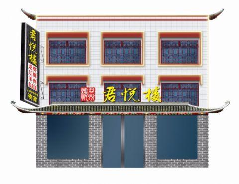 新中式风格餐饮店装修效果图