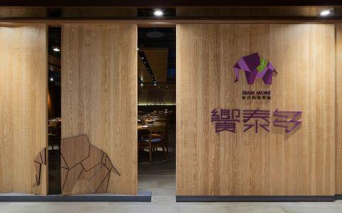 飨泰多餐馆装修效果图