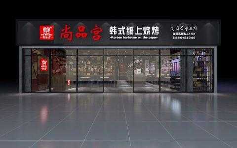 尚品宫火锅店装修效果图