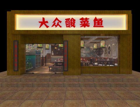 农家乐餐厅装修设计效果图