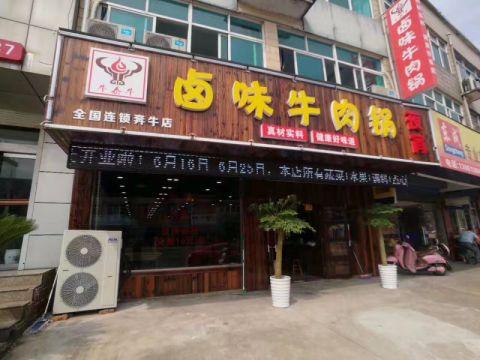 奔牛中式火锅店装修图片
