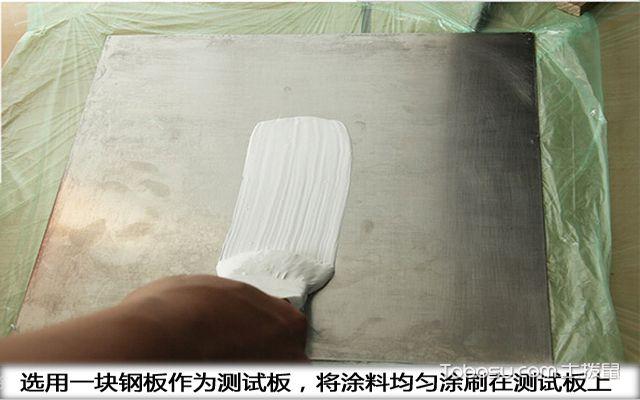 涂刷品赫沃威漆的测试板