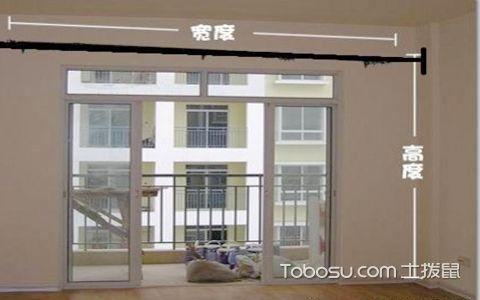 窗帘杆安装高度多少合适