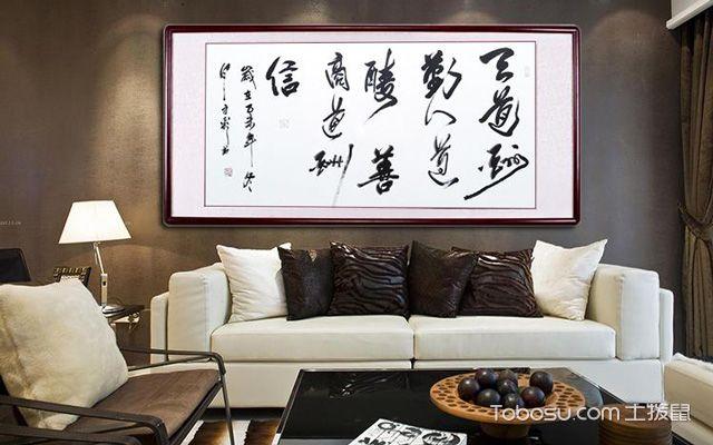 客厅装饰字画