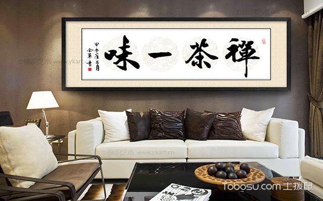 客厅字画布置
