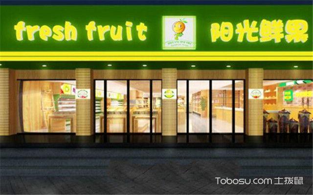 水果店怎么装修