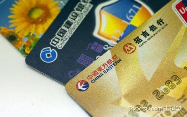 信用卡还房贷