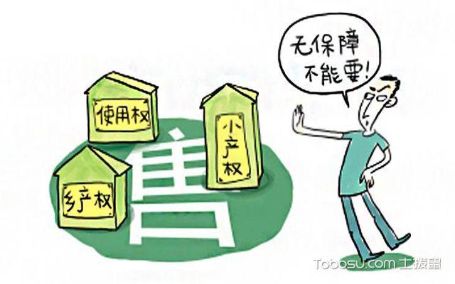 小产权房是什么