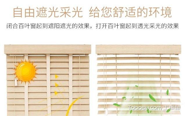 手动式百叶窗安装方法效果图