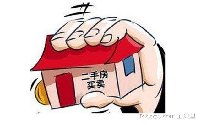 福州二手房交易流程证件