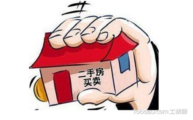 2018北京二手房交易流程找房