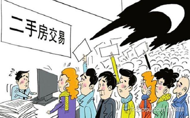 2018北京二手房交易流程看房