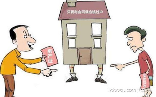 2018北京二手房交易流程过户