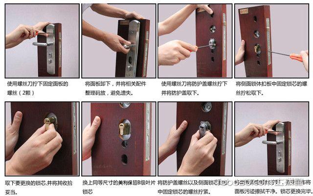 防盗门怎么换锁芯流程图