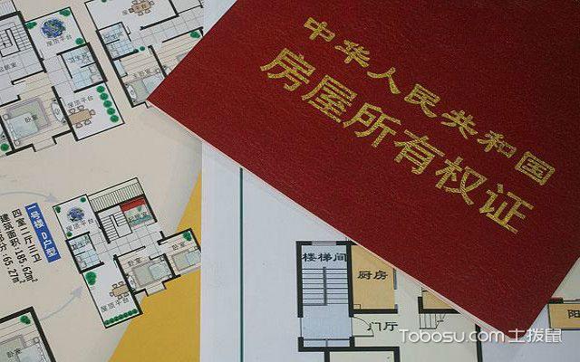 房产证怎么更名房子售卖