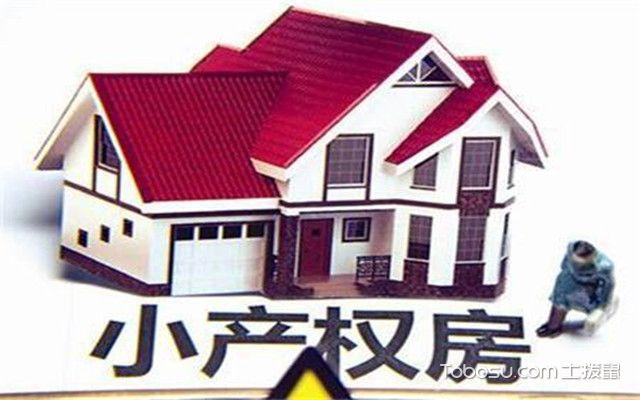 小产权房能买吗