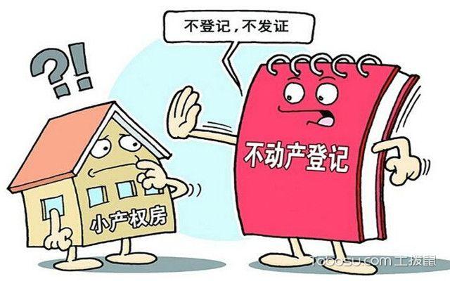 小产权房能买吗之产生原因