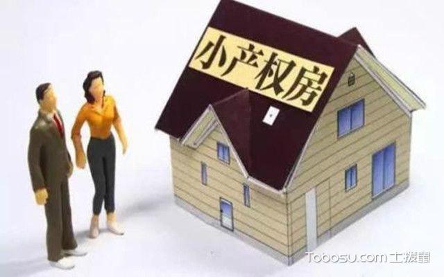 小产权房能买吗之购买风险