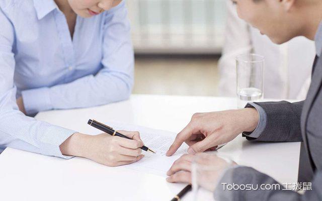 购房合同注意事项之证件