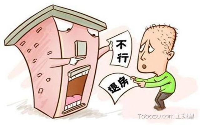 商品房预售合同及防范之定金风险