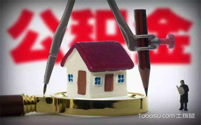 住房公积金有什么好处之买房