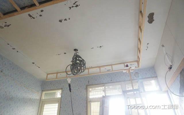 二手房翻新之吊顶改造