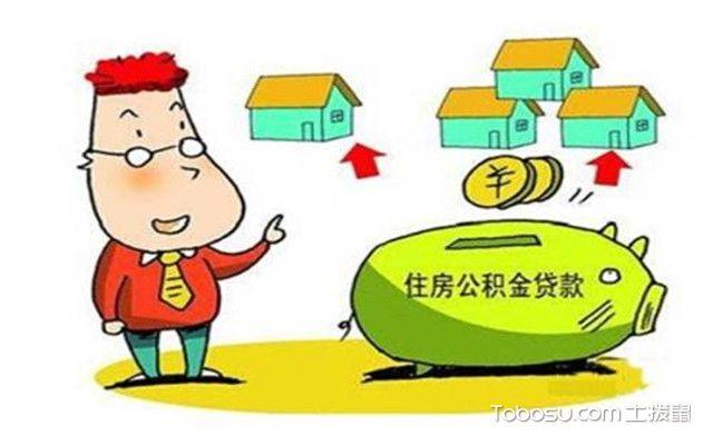 住房公积金是什么意思之性质