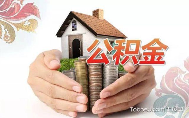 住房公积金怎么提取