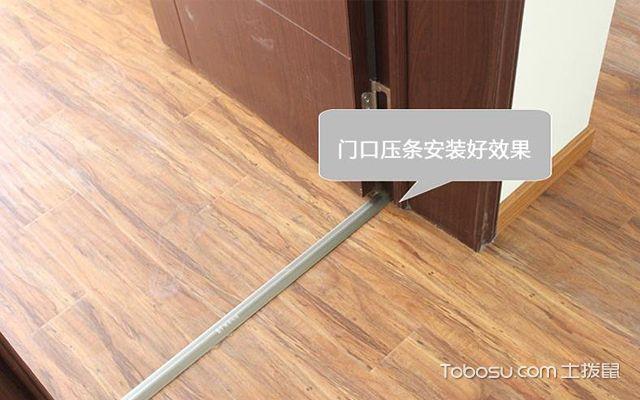 复合木地板施工工艺