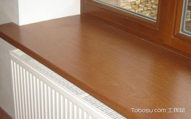 窗台板用什么材料好