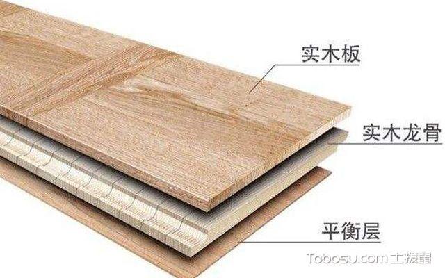 三层实木地板的优缺点是什么