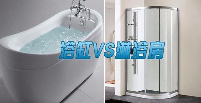 浴缸还是淋浴房,多方对比告别纠结