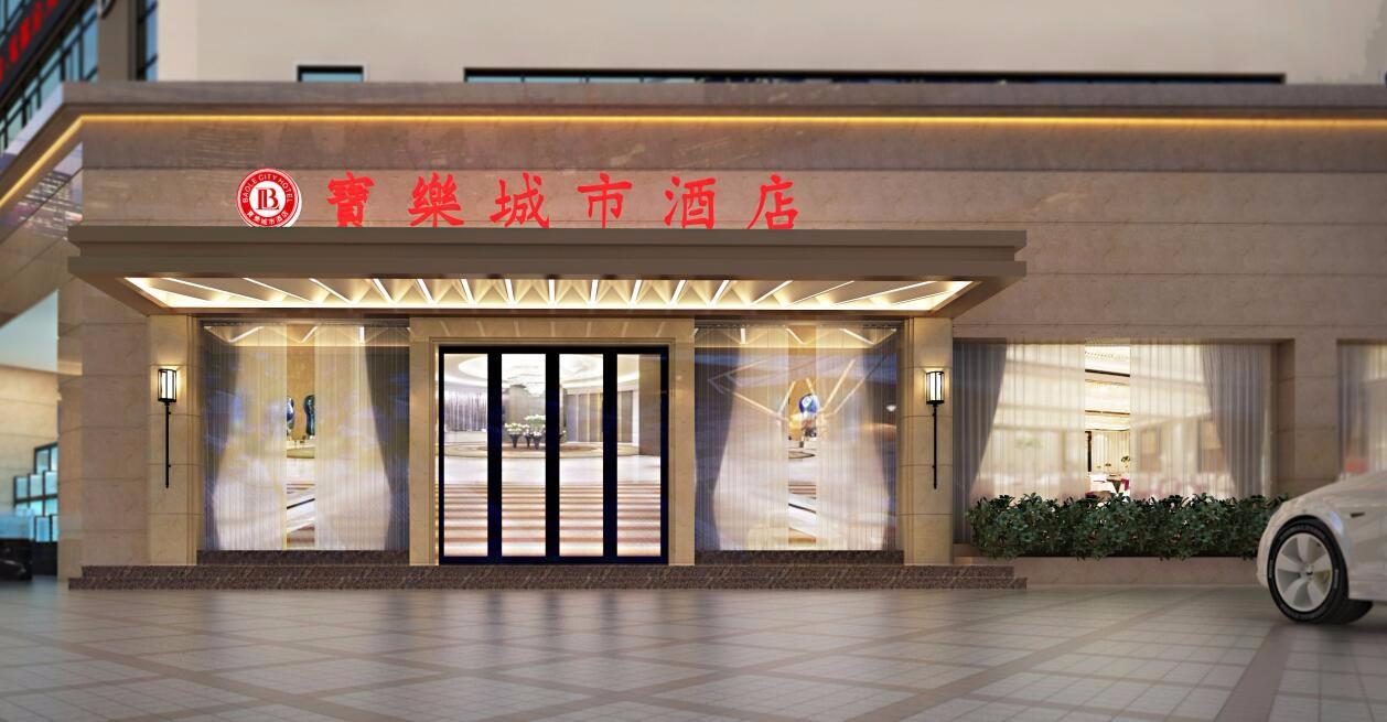 寶樂城市酒店設計裝修效果圖