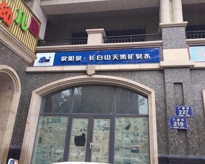 泉阳泉经销商360平澳门银河娱乐官网