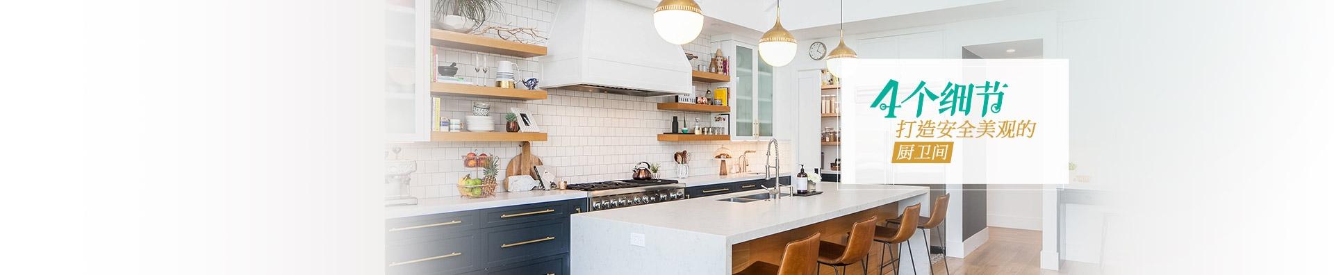 如何打造安全美观的厨卫间?