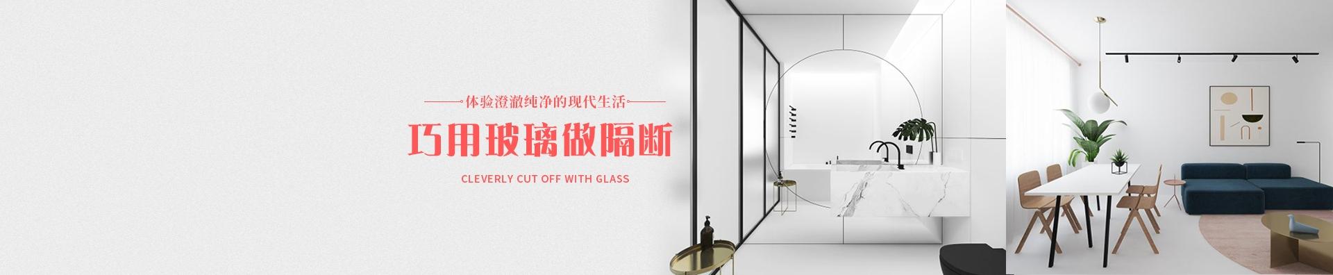 巧用玻璃做隔断
