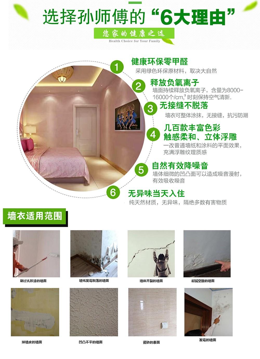 墙衣和壁纸哪个装修效果更好?