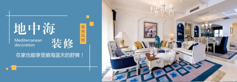地中海装修,在家也能享受碧海蓝天的舒爽!